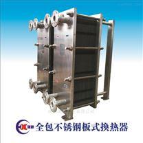 板式換熱器加熱冷卻蒸發冷凝