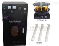UV催化控温装置CY-GHX-A光化学反应仪