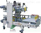 ELD-09B江门四角边自动封箱机经济快速、容易调整