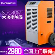 四川除濕機歐井抽濕機廠房實驗室OJ-138E