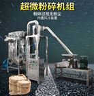 SWEJ-20湖北工业医药专用超微粉碎机组大型粉碎设备