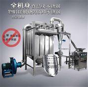 廣東工廠銷售生姜胡椒超細加工大型粉碎機組