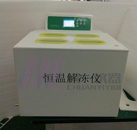 全自动隔水式解冻仪多功能血液融浆机