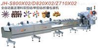 Z710X02 全自动直送理料单扭结包装机