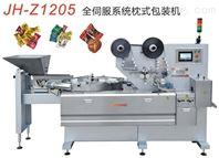 JH-Z1205全伺服系统枕式包装机