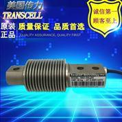 美国传力BSH-50kgSS波纹管不锈钢称重传感器