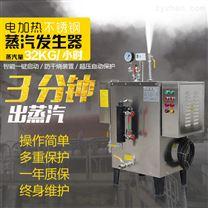 电蒸汽发生器节能蒸汽锅炉