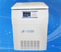 JW-1048R低速冷冻离心机