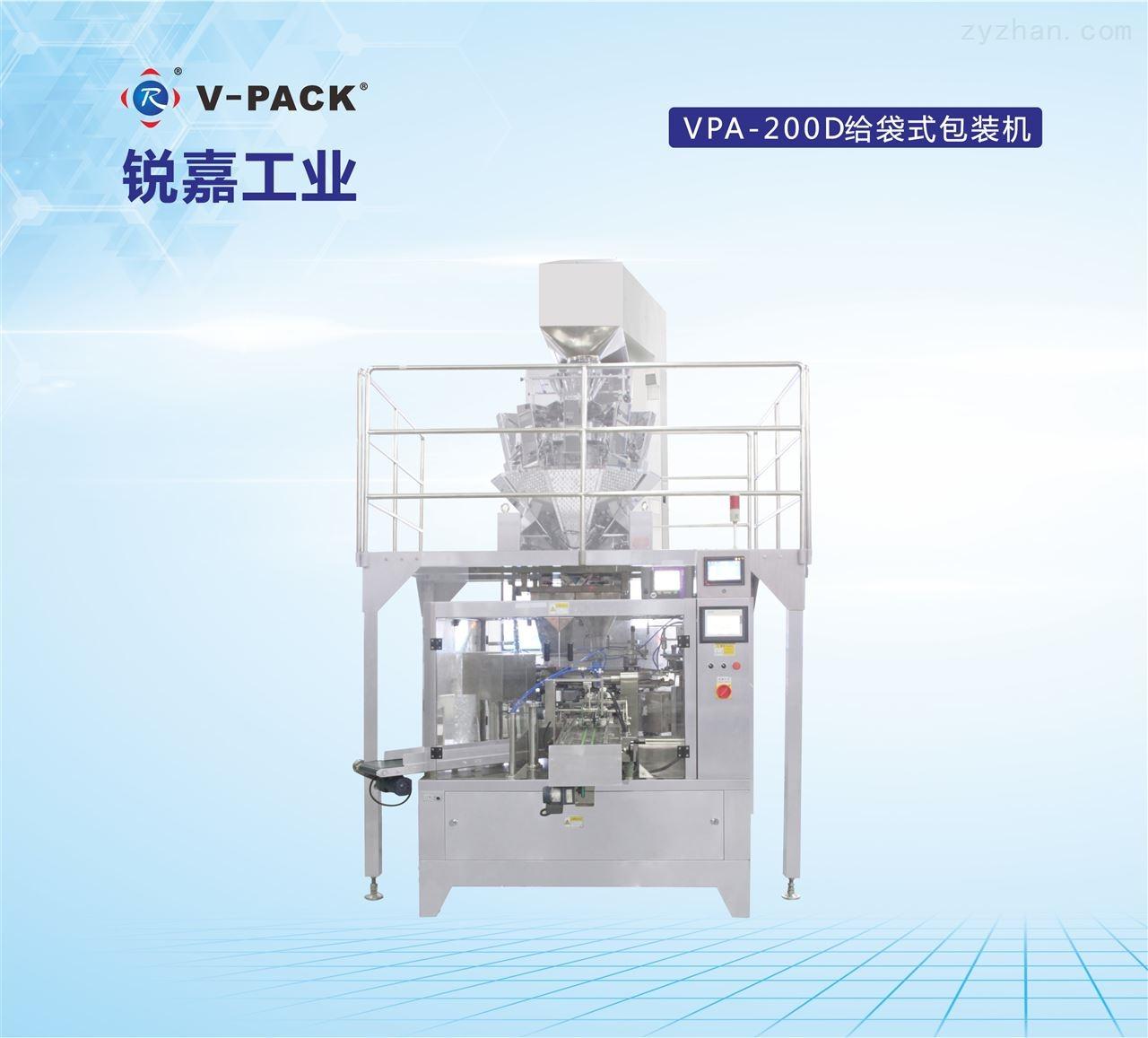 精品VPA-200D给袋式包装机
