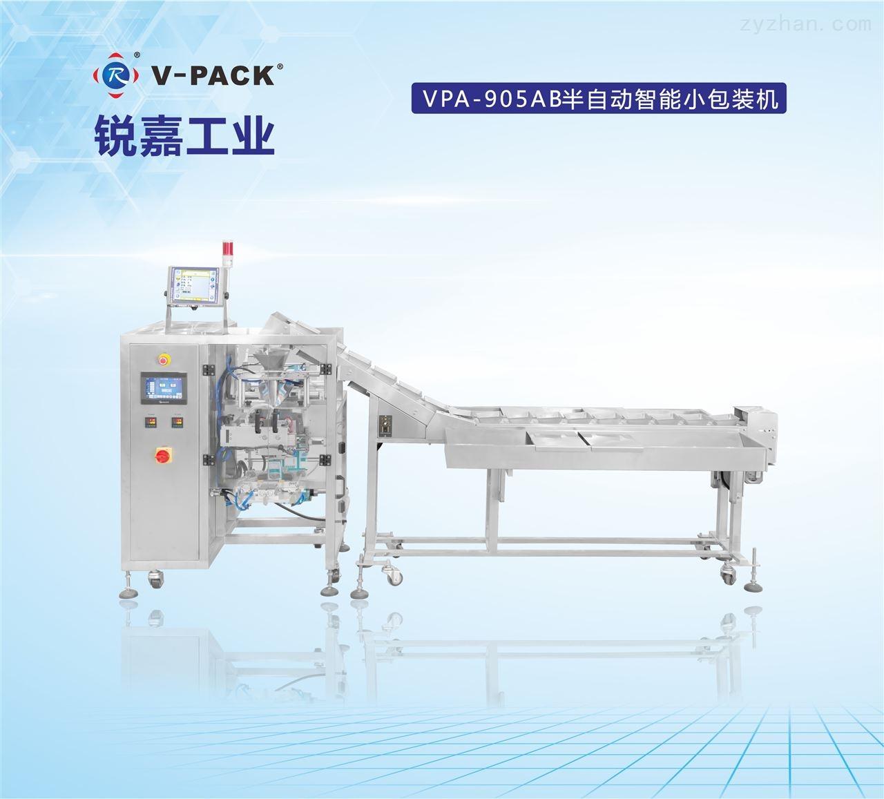广州锐嘉 VPA-905AB全智能小包装机(半自动型) 中药饮片包装 自动制袋