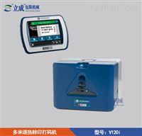V230i多米诺打码机,耗材,包装机