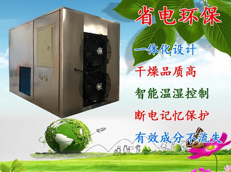 HT-7P-空氣能藥材木材干燥設備枸杞子烘干機廠家
