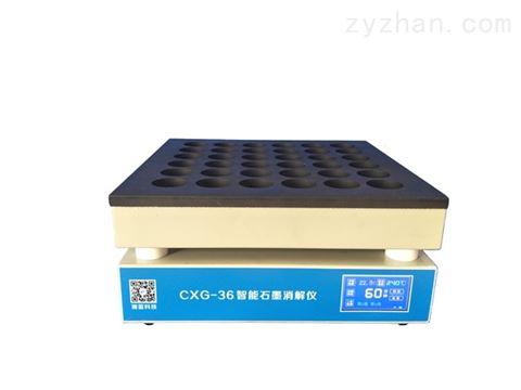 CXG-36智能石墨消解仪