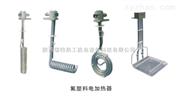 技术分析:聚四氟乙烯电加热器的优势分析