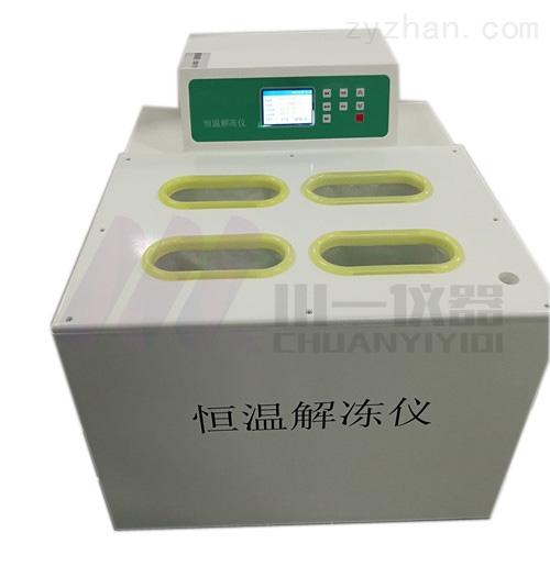 浙江全自动血浆融化仪CYRJ-12D功能特点
