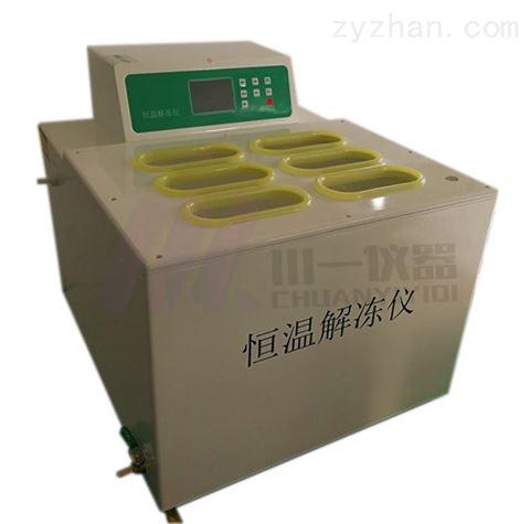 隔水式恒温解冻仪CYRJ-8D水循环干式融化仪