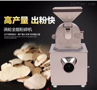 黑龍江辣椒白糖食鹽不銹鋼渦輪粉碎機廠家