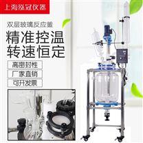 上海廠家直銷S212系列雙層玻璃反應釜