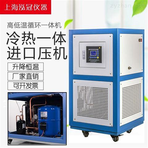 厂家供应高低温循环一体机