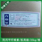 羟丙甲纤维素