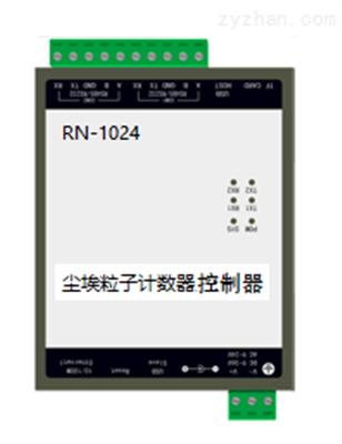 RN1024粒子计数器控制器