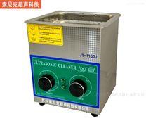 定时 JY-113DJ超声波清洗机