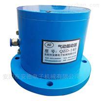 大型氣動振動器型號 規格 結構 原理 安裝