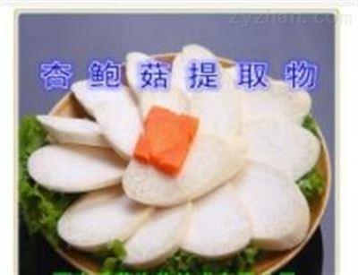杏鲍菇多肽   肽粉  刺芹侧耳提取物