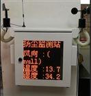 广东壁挂式车间粉尘环境污染监测系统
