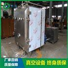 FZG酵母低温烘干方形真空干燥机
