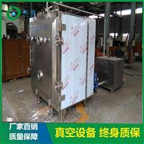 酵母低温烘干方形真空干燥机