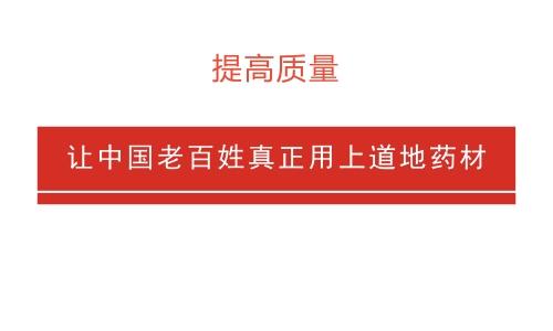 提高质量 让中国老百姓真正用上道地药材