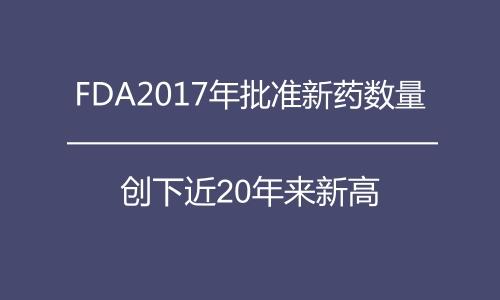 FDA2017批准新药数创近20年来新高