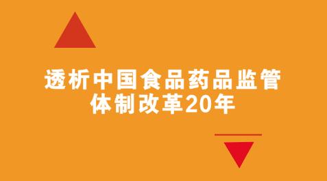 透析中国食品药品监管体制改革20年