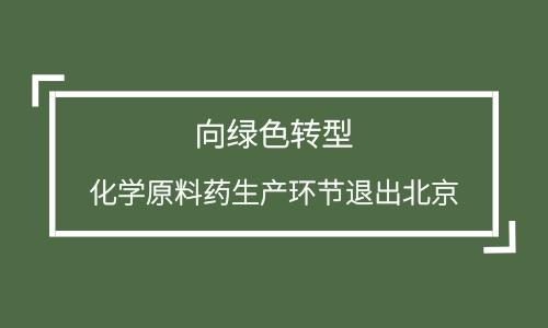 向绿色转型 化学原料药生产环节退出北京