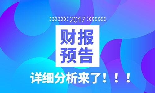 药机企业2017财报预告陆续公布,详细分析来了!