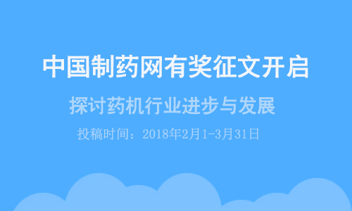 """中国制药网(www.zyzhan.com)首届""""药机杯""""有奖征文活动火热开启"""
