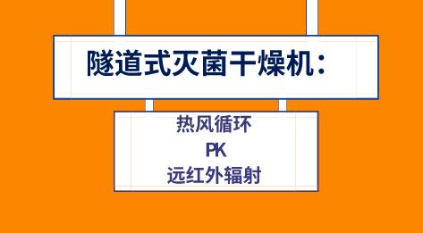 隧道式灭菌干燥机:热风循环pk远红外