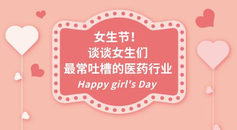 女生节:谈谈女生们最常吐槽的医药行业