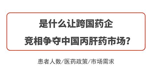 是什么让跨国药企竞相争夺中国丙肝药市???