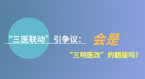 """""""三医联动""""引争议:会是""""三明医改""""的翻版吗?"""