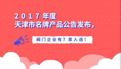 2017年度天津市名牌产品公告发布,阀门企业有7家入选!