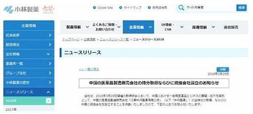 日本小林制药收购中国亏损药企 正式进军中国