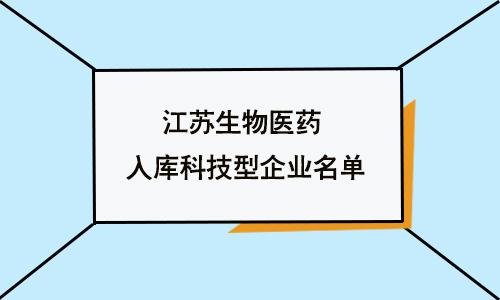 聚焦产才融合发展 江苏生物医药入库科技型企业名单