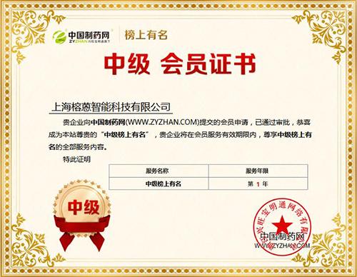 技术优先、价值取胜 上海榕蒽智能科技不断提高用户满意度