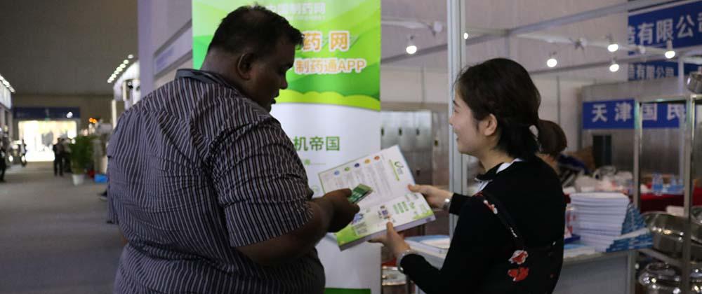 中国制药药机企业汇编走俏第55届药机展