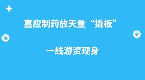 """嘉应制药放天量""""撬板"""" 一线游资现身"""