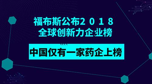 福布斯公布2018全球创新力企业榜 中国仅有一家药企上榜