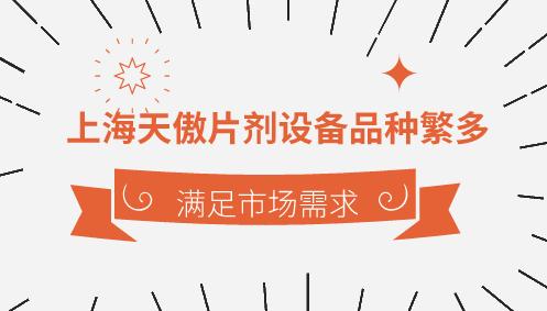上海天傲片剂设备品种繁多 满足市场需求