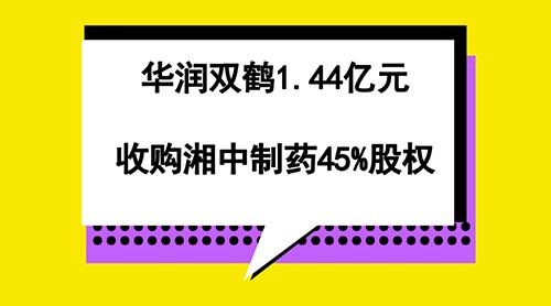 华润双鹤1.44亿元收购湘中制药45%股权
